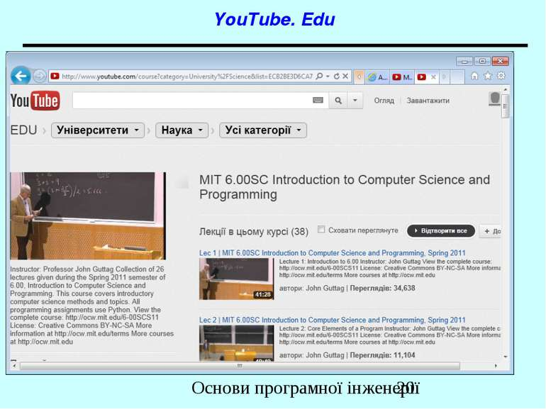YouTube. Edu Основи програмної інженерії