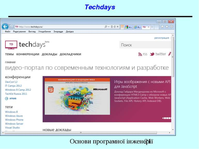 Techdays Основи програмної інженерії