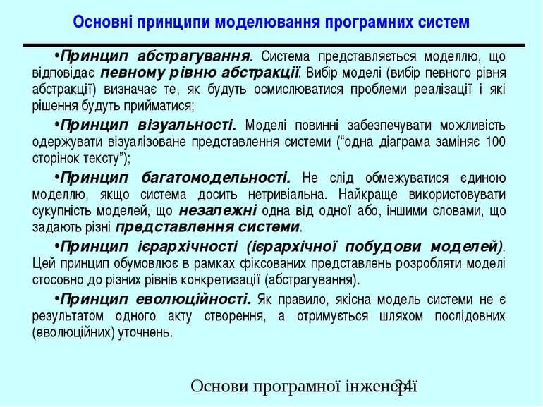 Основні принципи моделювання програмних систем Принцип абстрагування. Система...
