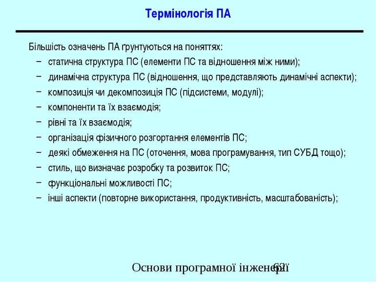 Термінологія ПА Більшість означень ПА ґрунтуються на поняттях: статична струк...