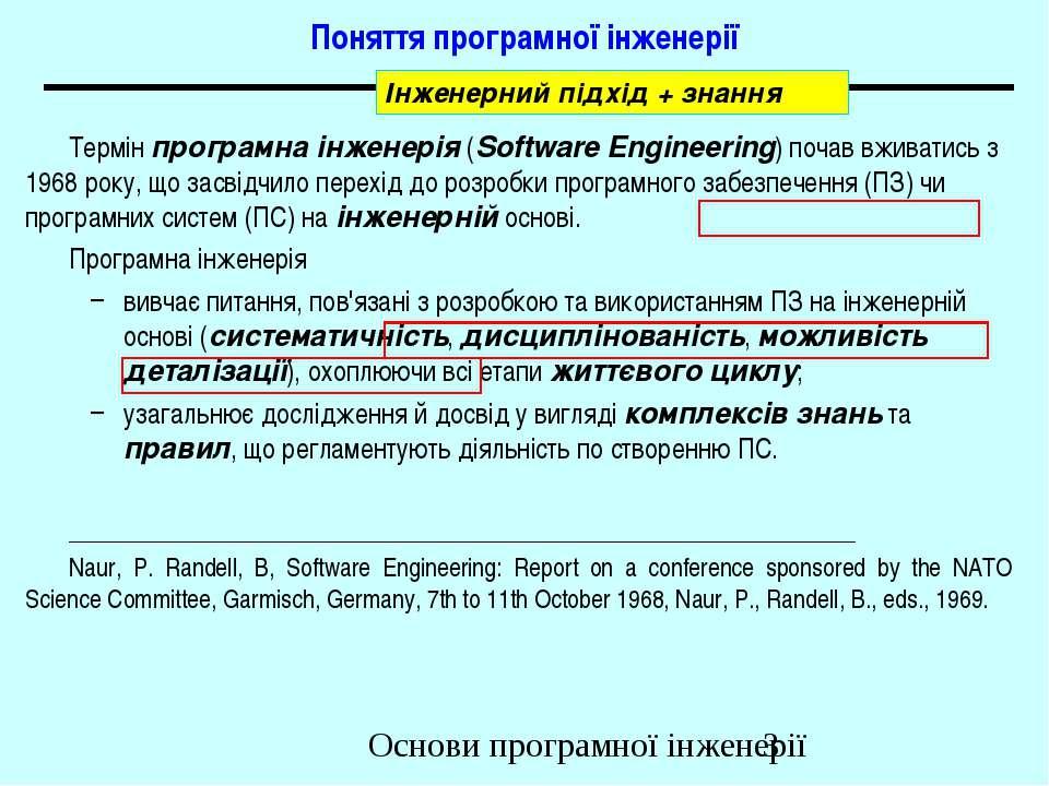 Поняття програмної інженерії Термін програмна інженерія (Software Engineering...