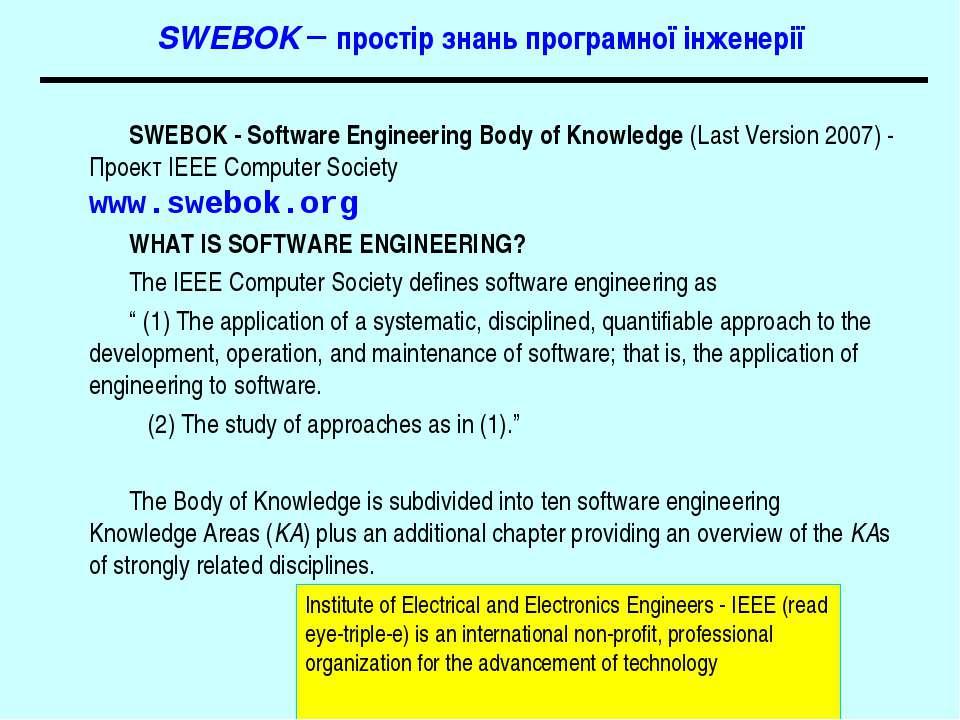 SWEBOK – простір знань програмної інженерії SWEBOK - Software Engineering Bod...