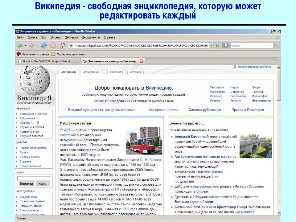 Википедия - свободная энциклопедия, которую может редактировать каждый Основи...