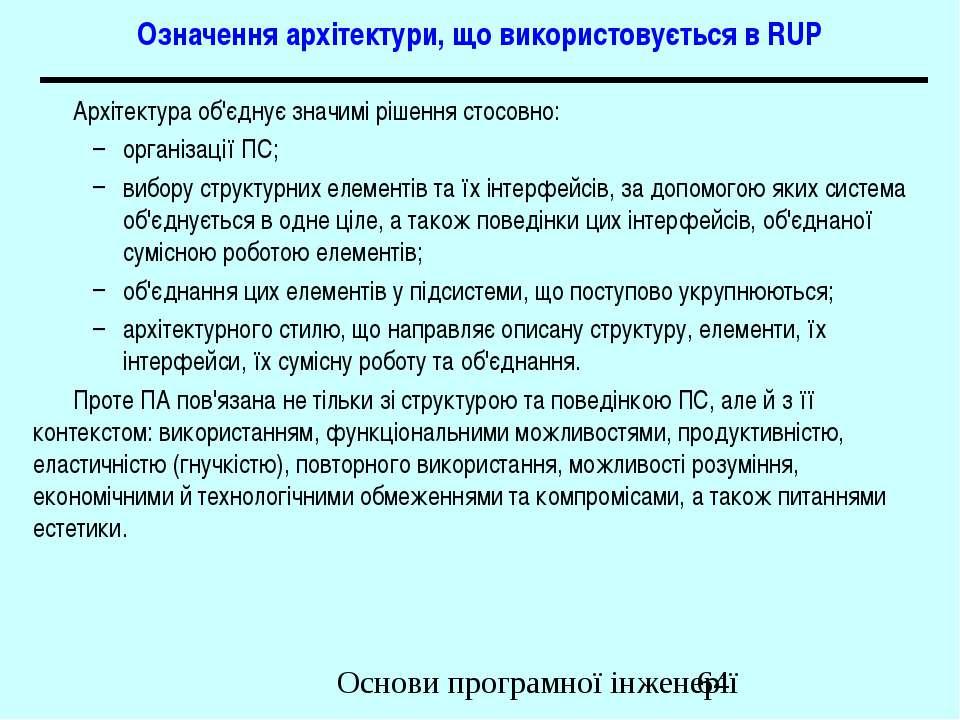Означення архітектури, що використовується в RUP Архітектура об'єднує значимі...