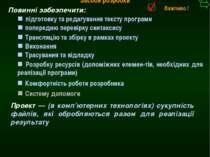 М.Кононов © 2009 E-mail: mvk@univ.kiev.ua підготовку та редагування тексту пр...
