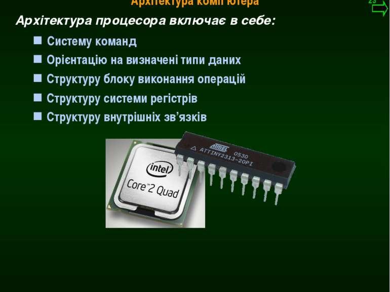 М.Кононов © 2009 E-mail: mvk@univ.kiev.ua Систему команд Архітектура процесор...