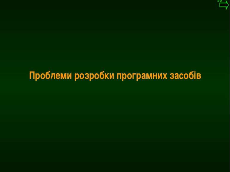 М.Кононов © 2009 E-mail: mvk@univ.kiev.ua Проблеми розробки програмних засобів *