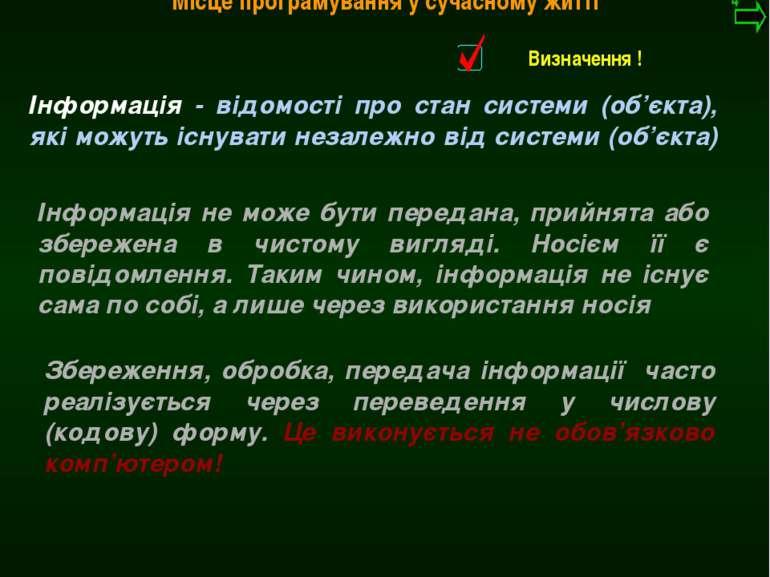 М.Кононов © 2009 E-mail: mvk@univ.kiev.ua Місце програмування у сучасному жит...