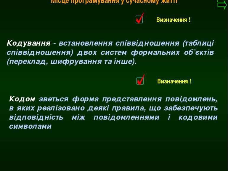 М.Кононов © 2009 E-mail: mvk@univ.kiev.ua Кодування - встановлення співвіднош...