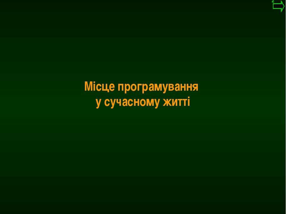 М.Кононов © 2009 E-mail: mvk@univ.kiev.ua * Місце програмування у сучасному ж...