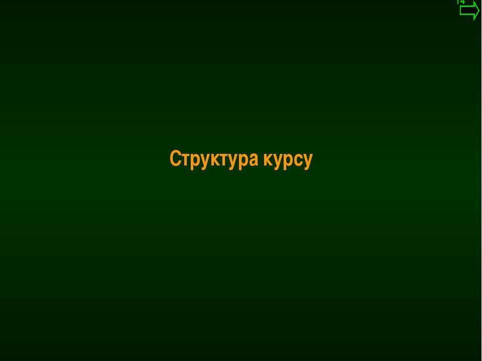 М.Кононов © 2009 E-mail: mvk@univ.kiev.ua Структура курсу *