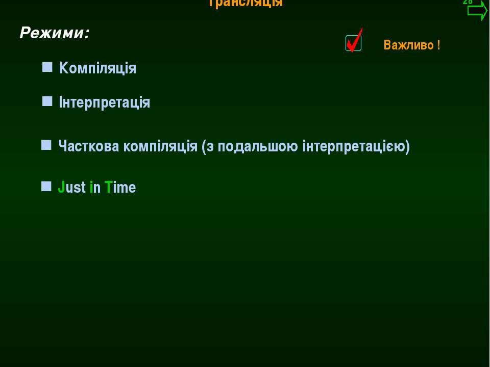 М.Кононов © 2009 E-mail: mvk@univ.kiev.ua Трансляція Компіляція Режими: Інтер...