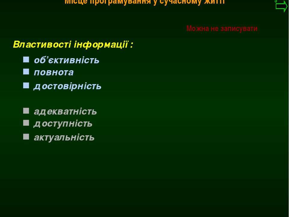 М.Кононов © 2009 E-mail: mvk@univ.kiev.ua Властивості інформації : об'єктивні...