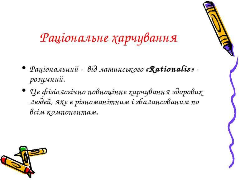 Раціональне харчування Раціональний - від латинського «Rationalis» - розумний...
