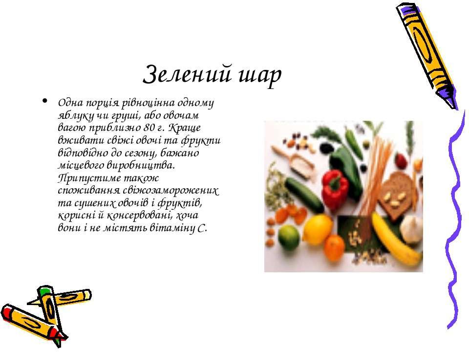 Зелений шар Одна порція рівноцінна одному яблуку чи груші, або овочам вагою п...