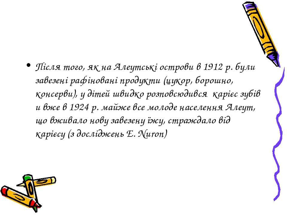 Після того, як на Алеутські острови в 1912 р. були завезені рафіновані продук...