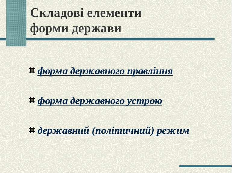 Складові елементи форми держави форма державного правління форма державного у...