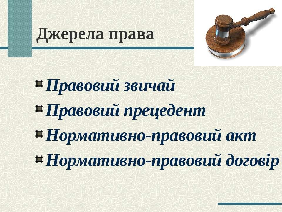 Джерела права Правовий звичай Правовий прецедент Нормативно-правовий акт Норм...
