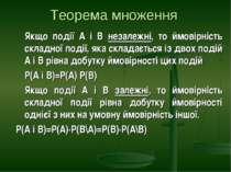 Теорема множення Якщо події А і В незалежні, то ймовірність складної події, я...