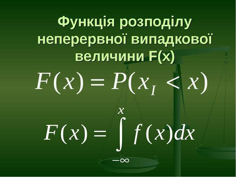 Функція розподілу неперервної випадкової величини F(x)