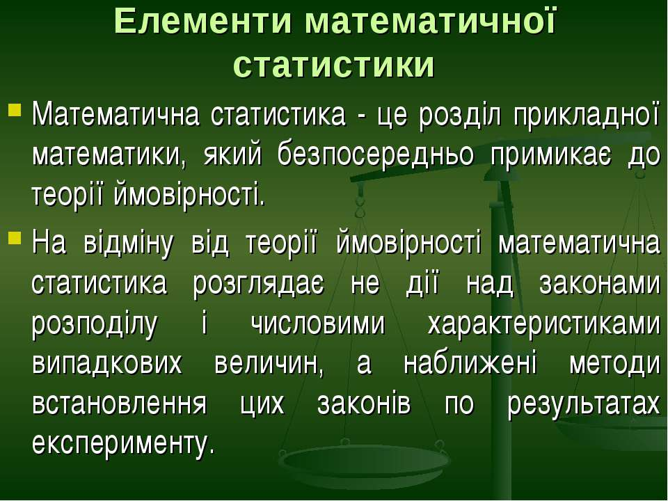 Елементи математичної статистики Математична статистика - це розділ прикладно...