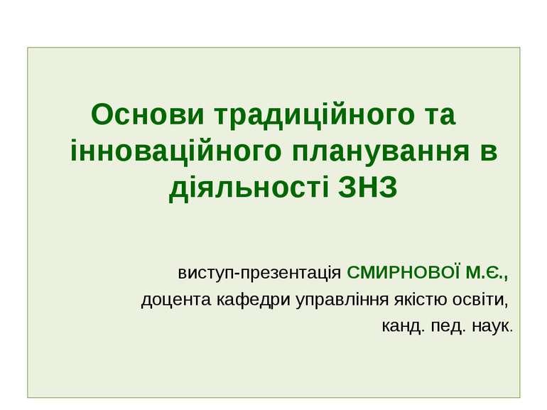 Основи традиційного та інноваційного планування в діяльності ЗНЗ виступ-презе...