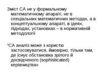 Зміст СА не у формальному математичному апараті, не в спеціальних математични...