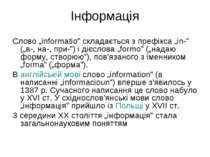 """Інформація Слово """"informatio"""" складається з префікса """"in-"""" (""""в-, на-, при-"""") ..."""