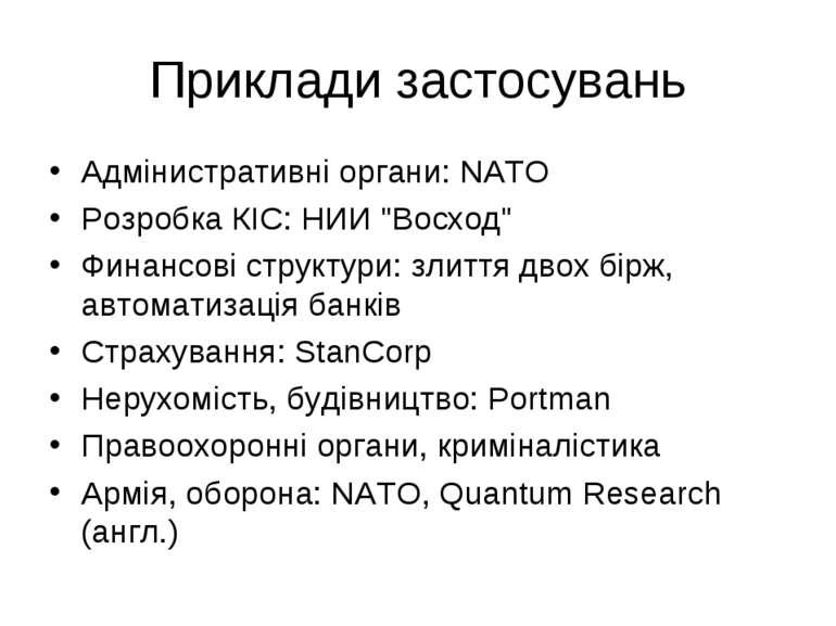 """Приклади застосувань Адмінистративні органи: NATO Розробка КІС: НИИ """"Восход"""" ..."""