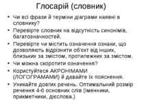 Глосарій (словник) Чи всі фрази й терміни діаграми наявні в словнику? Перевір...