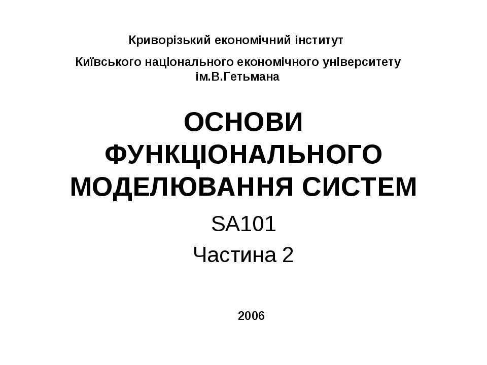 ОСНОВИ ФУНКЦІОНАЛЬНОГО МОДЕЛЮВАННЯ СИСТЕМ SA101 Частина 2 Криворізький економ...