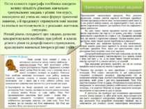 Після кожного параграфа посібника наведено велику кількість рівневих навчальн...