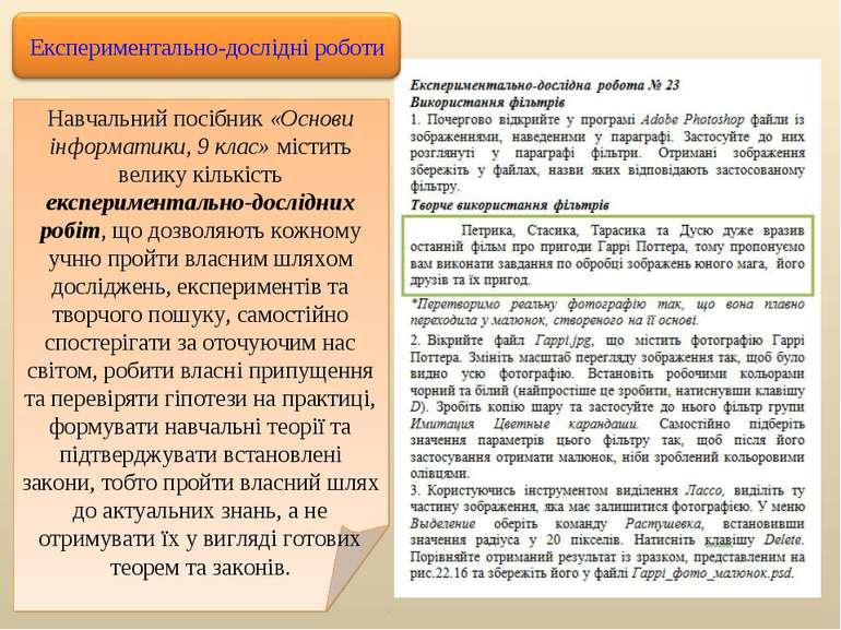 Навчальний посібник «Основи інформатики, 9 клас» містить велику кількість екс...