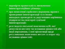 перевiрти правильнiсть визначення iнвентаризацiйних рiзниць; при виявленнi се...