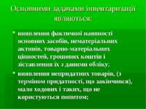 Основними задачами iнвентаризацiї являються: виявлення фактичної наявностi ос...