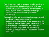 При iнвентаризацiї основних засобiв комiсiя в обов'язковому порядку проводить...