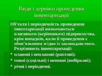 Види i термiни проведення iнвентаризацiї Об'єкти i перiодичнiсть проведення i...