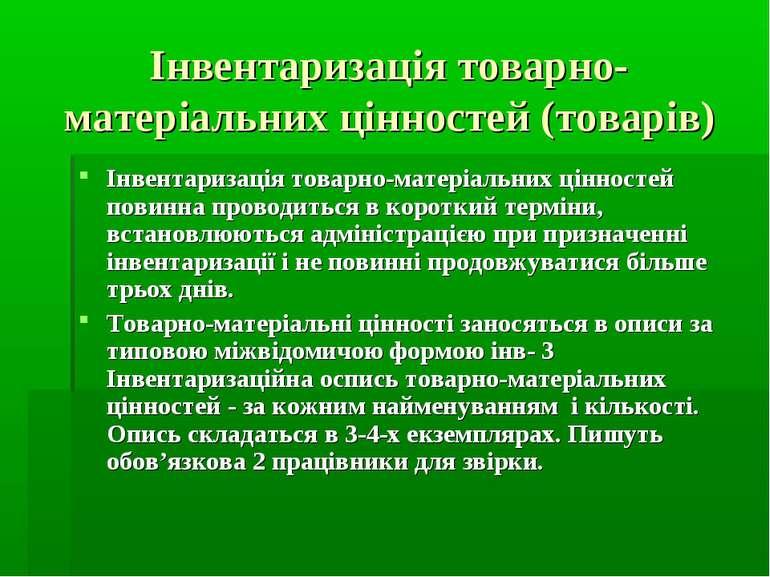 Iнвентаризацiя товарно-матерiальних цiнностей (товарiв) Iнвентаризацiя товарн...