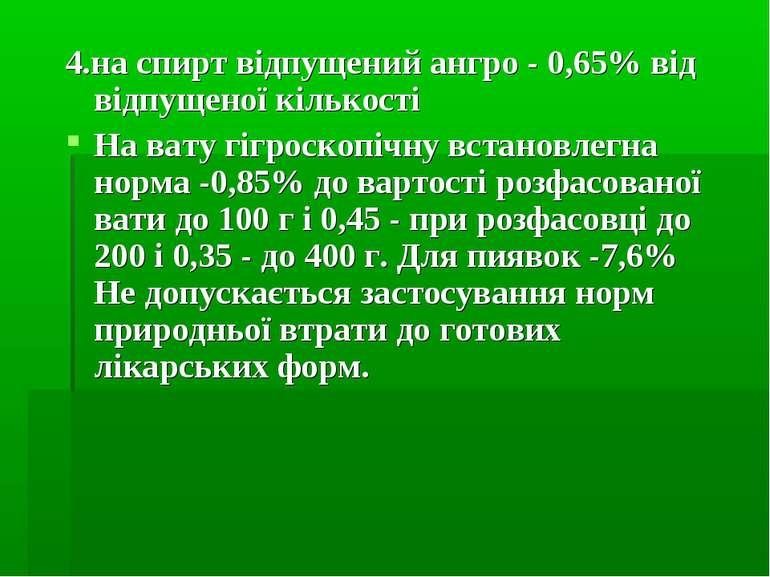 4.на спирт вiдпущений ангро - 0,65% вiд вiдпущеної кiлькостi На вату гiгроско...