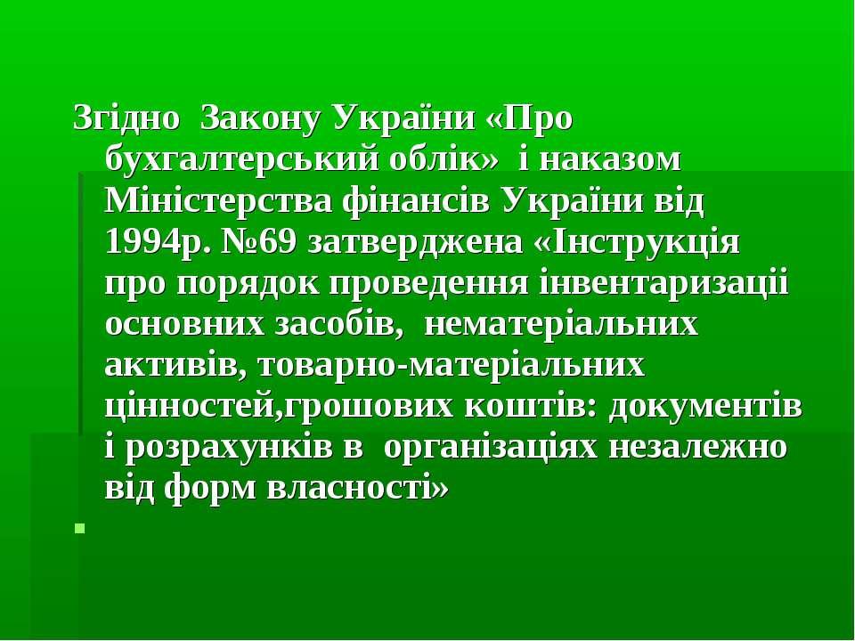 Згiдно Закону України «Про бухгалтерський облiк» i наказом Мiнiстерства фiнан...