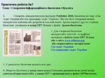 Практична робота №7 Тема: Створення інформаційного бюлетеня і буклета  1. С...