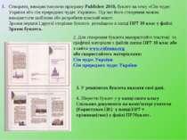Створити, використовуючи програму Publisher 2010, буклет на тему «Сім чудес У...
