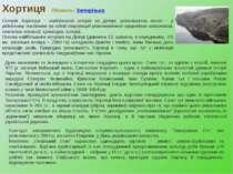 Хортиця Область: Запорізька Острів Хортиця – найбільший острів на Дніпрі, уні...