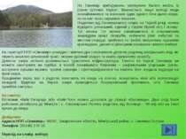 На території НПП «Синевир» розвідані і вивчені два з половиною десятка родови...