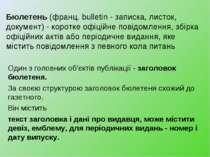 Бюлетень (франц. bulletin - записка, листок, документ) - коротке офіційне пов...