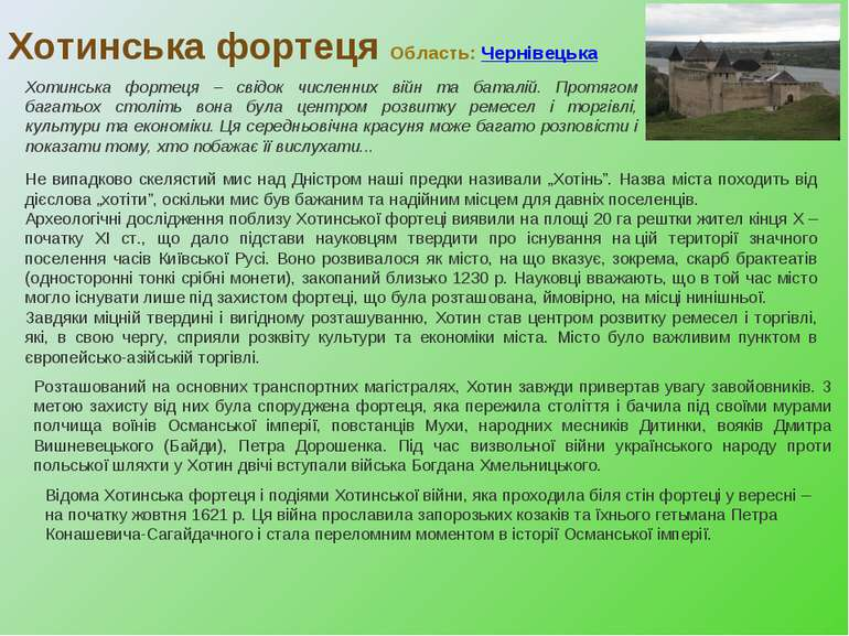 Хотинська фортеця Область: Чернівецька Хотинська фортеця – свідок численних в...