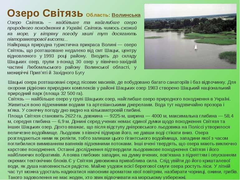 Озеро Світязь Область: Волинська Озеро Світязь – найбільше та найглибше озеро...