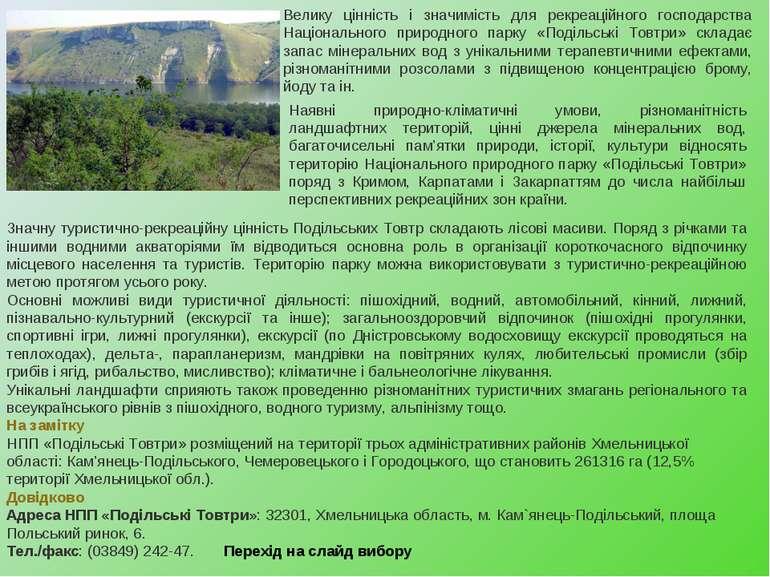 Велику цінність і значимість для рекреаційного господарства Національного при...
