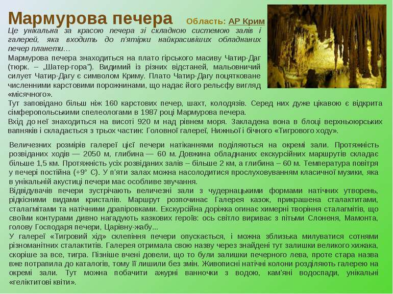 Мармурова печера Область: АР Крим Це унікальна за красою печера зі складною с...