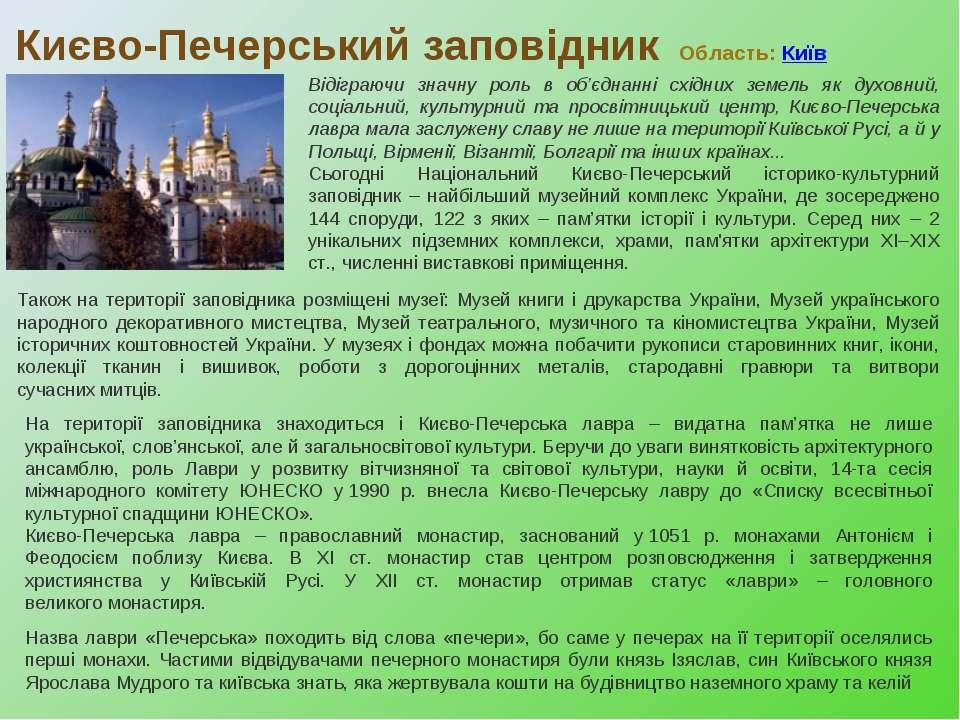 Києво-Печерський заповідник Область: Київ Відіграючи значну роль в об'єднанні...